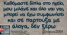Καθόμαστε δίπλα στο ηχείο Funny Quotes, Greek, Memes, Funny Phrases, Funny Qoutes, Meme, Rumi Quotes, Hilarious Quotes, Greece