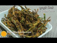 कुरकुरी भिन्डी - Kurkuri Bhindi Recipe - Crispy Okra Recipe