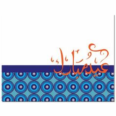 Blue is the new black with these beautiful Eid cards from Eid Mubarak Greeting Cards, Eid Cards, Ramadan Greetings, Eid Mubarak Greetings, Holidays And Events, Spiral, Blessed, Outdoor Blanket, Calligraphy