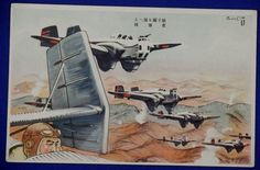 1930's Postcard Heavy Bomber Aircrafts Flying Over Niangziguan - Japan War Art