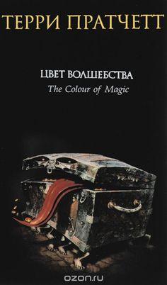 """Терри Пратчетт, """"Цвет волшебства"""" #пратчетт #обложкакниги"""