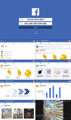 Facebook ui design for powerpoint templates Ppt Template, Templates, Zine, Ui Design, Promotion, Presentation, Facebook, Stencils, Vorlage