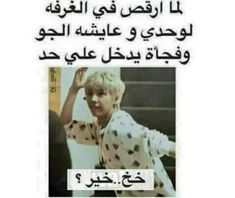 Funny Photo Memes, Funny Picture Jokes, Super Funny Memes, Funny Kpop Memes, Funny Relatable Memes, Funny Photos, Funny Study Quotes, Funny Girl Quotes, Arabic Funny