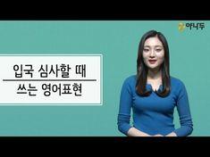 """""""하루 1분 생활영어"""" 입국심사를 할때! - [여행편] - YouTube"""
