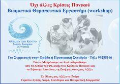 Βιωματικό Εργαστήρι . Μάριος Σωτηρίου.Κλινική Υπνοθεραπεία με Ψυχοθεραπεία. Master NLP – Νευρογλωσσικός Προγραμματιστής.Life coaching – Σύμβουλος Ζωής και Προσωπικής Ανάπτυξης- Βιωματικά Εργαστήρια.Τηλ. 99288166 #hypnotherapy #nlp #lifecoaching #υπνοθεραπεία #βιωματικά #εργαστήρια #κρίσεις πανικού #άγχος #αγοραφοβία #φοβίες #αυτοπεποίθηση #αυτοεκτίμηση #phobias #anxiety #help #positive blog: https://therapeutikokentro.wordpress.com/