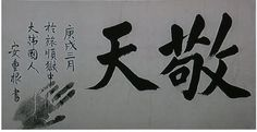 Catholics purchase precious calligraphy(Gyeongcheon 경천 敬天 worship of Heaven) by Ahn Jung-geun