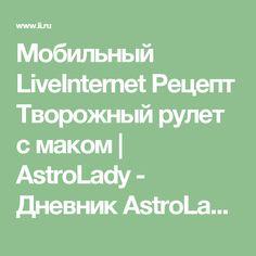 Мобильный LiveInternet Рецепт  Творожный рулет с маком | AstroLady - Дневник AstroLady |
