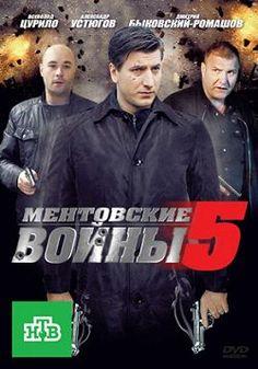 Ментовские войны 5 сезон (1-16 серия)