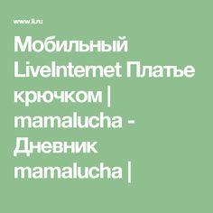 Мобильный LiveInternet Платье крючком | mamalucha - Дневник mamalucha |