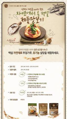 cj 이벤트 - Google 검색 Food Web Design, Web Design Websites, Web Design Trends, Menu Design, Ad Design, Food Promotion, Brand Promotion, Food Banner, Event Banner