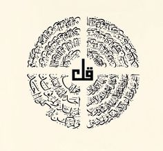 Arabic Calligraphy Art, Beautiful Calligraphy, Arabic Art, Font Art, Typography Art, Name Design Art, Allah, Black And White Words, Beautiful Quran Quotes