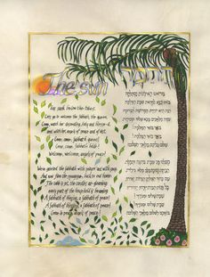 Bialik echoes the traditional Shalom Aleichem in this ode to the calm beauty of Shabbat. I present Bialik's home in Tel Aviv, a Shabbat table laid on a terrace. The palm alludes to the Psalmist's comparison of the righteous person to the tall palm; the olive, new shoots rising from its roots, suggests children clustered around the family dinner table. The fresh green leaves gently drifting from the trees reflect the health of the Shekhinah as Shabbat falls. See book for full commentaries. Kabbalat Shabbat, Shabbat Shalom, Fresh Green, The Fresh, Books 2016, Tel Aviv, Dinner Table, Green Leaves, Terrace