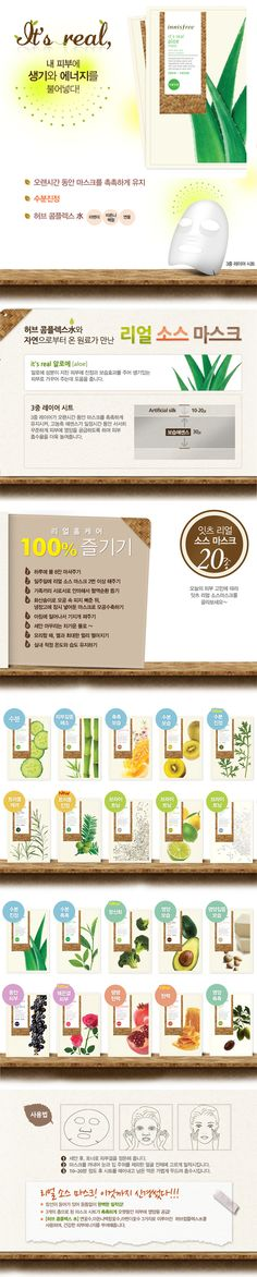 [Innisfree] It'S Real Mask