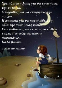 Kalo bradi Advice Quotes, Book Quotes, Life Quotes, Smart Quotes, Good Night Quotes, Greek Quotes, English Quotes, Some Words, Motivation Inspiration