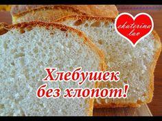 Домашний хлеб в духовке без замеса (вымешивания)! Простой рецепт! - YouTube