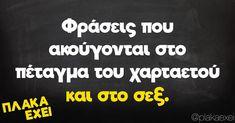 Για πάμε να δούμε ατάκες!!! Funny Greek, Matou, Just Kidding, True Words, Just For Laughs, Funny Quotes, Jokes, Humor, Instagram Posts