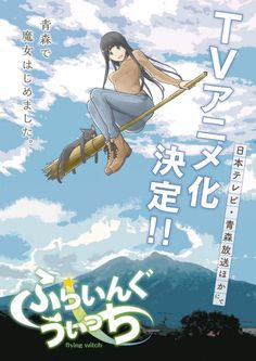 'Flying Witch' Manga Getting Anime Adaptation | The Fandom Post