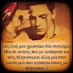 Greek Quotes, Forgiving Yourself, Note To Self, Looking Back, Funny Texts, True Stories, Forgiveness, Life Is Good, It Hurts