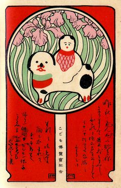 childrens expo / japanese postcard / 1906