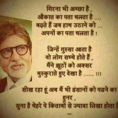 Poetry- Amitabh Bacchan