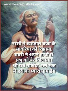 Bhakti songs| bhakti geet | krishna bhajan |Krishna songs| devotional bhajan |devotional songs | shri Radhe Govinda man bhaj le Hari ka pyara naam hai bhajan