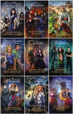 Руны любви в 39 книгах (2015-2017) FB2 Devin Art, New Books, Fairy Tales, Entertaining, Fantasy, Reading, Movie Posters, Life, Choirs