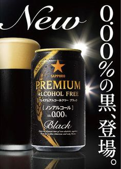 Sapporo Black Alcohol Free Beer