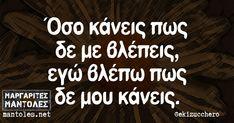 Όσο κάνεις πως δε με βλέπεις, εγώ βλέπω πως δε μου κάνεις Love Quotes, Funny Quotes, Inspirational Quotes, Quotes Quotes, Special Quotes, Greek Quotes, English Quotes, Relationship Quotes, Relationships