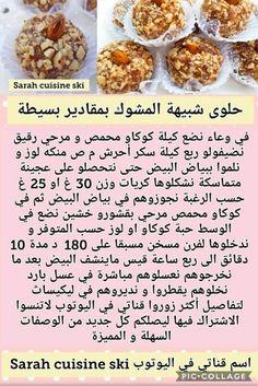 gateau amira amira Cookout Food, Oreo Cheesecake, Arabic Food, Food Hacks, Caramel, Recipies, Food And Drink, Cooking Recipes, Homemade