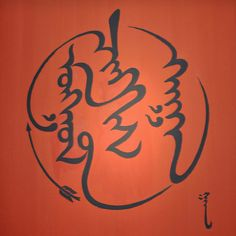 Mongolian script - Google Search Rune Symbols, Runes, Chinese Calligraphy, Caligraphy, Mongolian Script, Art Inspo, Cool Words, Sleeve Tattoos, Hand Lettering