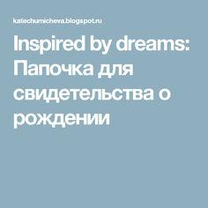 Inspired by dreams: Папочка для свидетельства о рождении