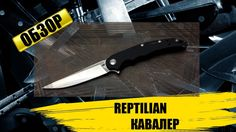 Reptilian Кавалер - обзор ножа