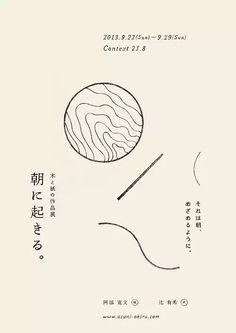日本海報到底 叼在哪裡?-微信上的中國   在對日本海報設計風格形成的經驗的總結中,我們可以看到的是沒有任何形態和色彩自身能夠自成體系,而是所有形態和色彩在同一感覺的功能結構中各顯其能,共同發揮作用。結果是全部形態關係和色彩關係的概念要求人們認識到,在社會環境中不存在無價值的形態與色彩,並由此而構成關係整體和教育整體,所以追求一種代表社會環境的新造型就成了每個新時代的任務。