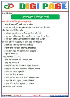 #DP  #GS   #HUMAN #BODY   03- MAY - 17 SUBSCRIBE US:- www.youtube.com/c/MahendraGuruvideos  Join us:-   FACEBOOK   -   www.facebook.com/Emahendras/ INSTAGRAM - www.instagram.com/mahendra.guru/  TWITTER -                                       twitter.com/Mahendras_mepl  VISIT OUR WEBSITE- www.mahendraguru.com/  Google + : plus.google.com/  +MahdraGuruvideos   PINTEREST : in.pinterest.com/gurumahendra Gernal Knowledge, General Knowledge Facts, Science Quotes, Science Facts, Fraction Chart, Ias Study Material, Learn Hindi, Gk Questions, Education Information