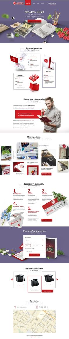 Красивые дизайны одностраничников и сайтов со всего света. Web Design, Graphic Design Trends, Layout Design, Ui Inspiration, Website Design Inspiration, Corporate Website, Interface Design, Wordpress Theme, Templates
