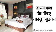 शयनकक्ष के लिए वास्तु सुझाव  | Vastu Shastra Tips for Bedroom. Follow them for Love and Harmony
