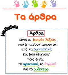 Κάθε μέρα... πρώτη!: ΓΛΩΣΣΑ Too Cool For School, School Stuff, Greek Language, Kids Corner, Special Education, Grammar, Teacher, Classroom, Journal