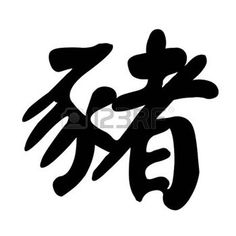 Caractères Kanji Japonais Banque D'Images, Vecteurs Et ...