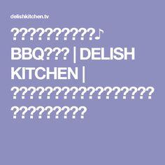 お家でアウトドア気分♪ BBQチキン   DELISH KITCHEN   レシピ動画(料理動画)で料理の作り方が簡単に見つかる