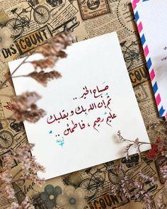 صباح الخيْر ❤️   Morning love quotes, Iphone wallpaper quotes love, Love quotes wallpaper