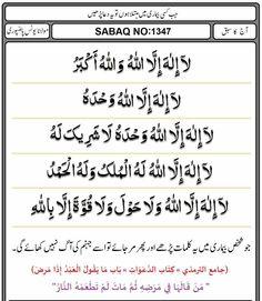Jb bimr ho to ye dua pdho Duaa Islam, Islam Hadith, Islam Muslim, Allah Islam, Islam Quran, Ali Quotes, Photo Quotes, People Quotes, Qoutes