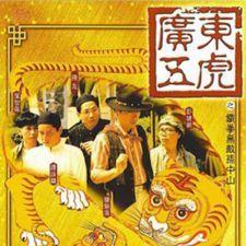 Phim Quảng Đông Ngũ Hổ