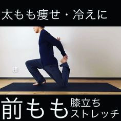 ストレッチで太もも(前もも&裏もも)を緩める方法と効果を、わかりやすく解説します。 腰痛や脚のハリ・冷え・むくみでお悩みの方は、ぜひお試しください。 Thighs, Workout, Work Out, Thigh, Stockings, Exercises