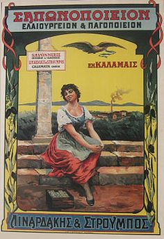 Kalamata olive - Wikipedia, the free encyclopedia Vintage Advertising Posters, Old Advertisements, Vintage Ads, Old Greek, Kalamata Olives, Poster Ads, Retro Ads, 80s Kids, Vintage Patterns