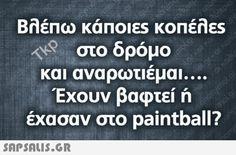 αστειες εικονες με ατακες Funny Pictures With Words, Funny Photos, Funny Greek, Greek Quotes, Photo Quotes, True Words, Laugh Out Loud, Sarcasm, Best Quotes