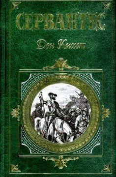 RUSO. Don Quijote de la Mancha [título uniforme]. Edición de Eskmo, 2004. Primer capítulo: http://coleccionesdigitales.cervantes.es/cdm/compoundobject/collection/quijote/id/127/rec/1