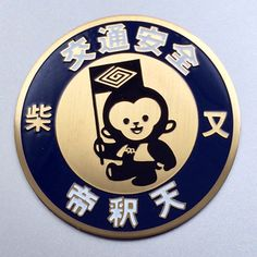東京 柴又 帝釈天 http://www.taishakuten.or.jp