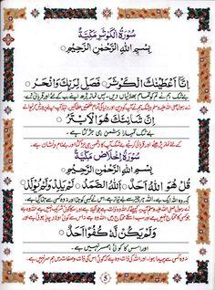 islamic prayer with translation PAGE5