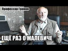 Ещё раз о Малевиче. Профессор Громов