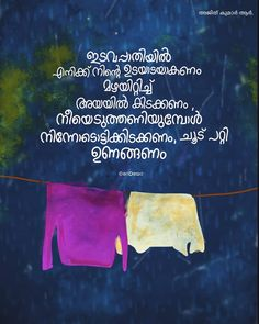 Poet Quotes, True Quotes, Quotes Quotes, Love Quotes In Malayalam, Literature Quotes, Broken Relationships, Home Quotes And Sayings, Good Thoughts, Life Lessons